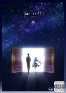 planetarian~星の人~