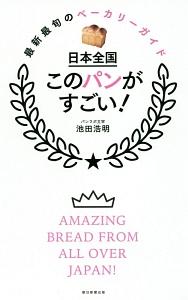 日本全国 このパンがすごい!