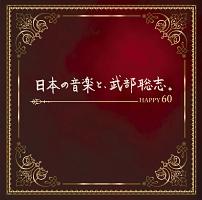 日本の音楽と、武部聡志。 Happy60