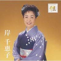 藤竜之介『ゴールデン☆ベスト 雅』