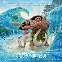 モアナと伝説の海<英語版>