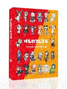 けものフレンズBD付オフィシャルガイドブック