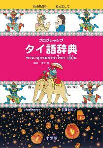 プログレッシブ タイ語辞典