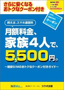 富士通エフ・オー・エム『格安SIMのおトクなクーポン付きガイド』