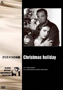 世界の推理小説傑作映画 クリスマスの休暇