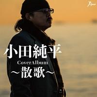 CoverAlbum~散歌~