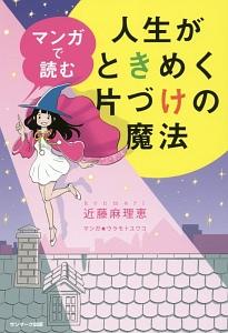 近藤麻理恵『マンガで読む 人生がときめく片づけの魔法』