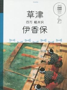 マニマニ 草津 伊香保 四万 軽井沢