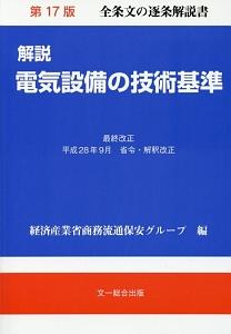 解説・電気設備の技術基準