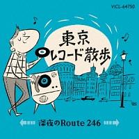 東京レコード散歩 深夜のRoute246