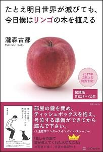 たとえ明日、世界が滅びても今日、僕はリンゴの木を植える