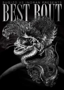 SUGIZO vs INORAN PRESENTS BEST BOUT~L 2/5~