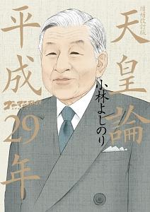 ゴーマニズム宣言SPECIAL 天皇論 平成29年