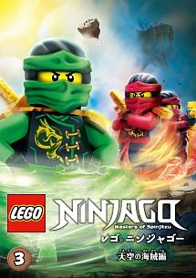 レゴ ニンジャゴー 天空の海賊編