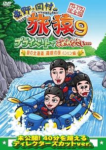 東野・岡村の旅猿9 プライベートでごめんなさい… 夏の北海道 満喫の旅 ルンルン編 プレミアム完全版