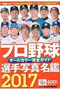 プロ野球 選手写真名鑑 2017