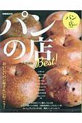 パンの店 Best!<首都圏版>