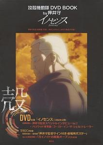 イノセンス 攻殻機動隊 DVD BOOK by押井守