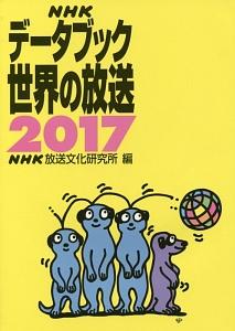 NHKデータブック 世界の放送 2017