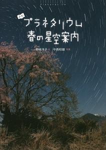 よむプラネタリウム 春の星空案内