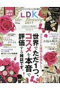 LDK the Beauty 2017 世界でただ1つ、コスメを本音で評価する雑誌です。