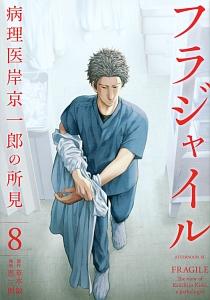 フラジャイル 病理医岸京一郎の所見