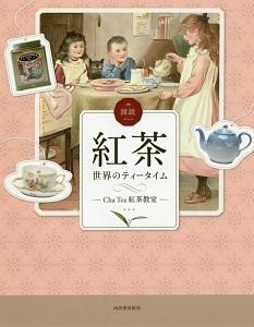 図説・紅茶