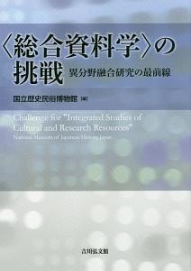 〈総合資料学〉の挑戦