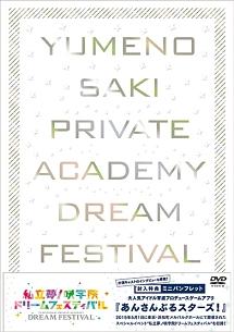 『あんさんぶるスターズ!』 私立夢ノ咲学院ドリームフェスティバル