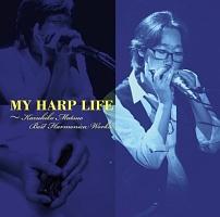 MY HARP LIFE ~Kazuhiko Matsuo Best Harmonica Works