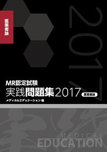 MR認定試験 実践問題集 医薬概論 2017