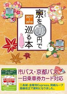 京都のりもの案内 市バス・京都バス一日乗車券カード対応「きょうを500円で巡る本」 2017~2018