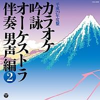 カラオケ吟詠 オーケストラ伴奏 男声編 2