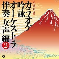 カラオケ吟詠 オーケストラ伴奏 女声編 2