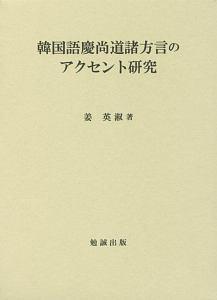 韓国語慶尚道諸方言のアクセント研究