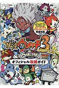 妖怪ウォッチ3 スキヤキ オフィシャル攻略ガイド コロコロコミック特別編集