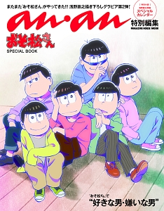 an・an特別編集 おそ松さん SPECIAL BOOK