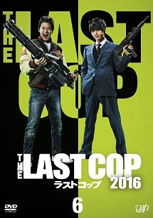 THE LAST COP/ラストコップ2016