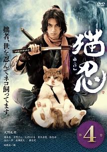 金山一彦『猫忍』