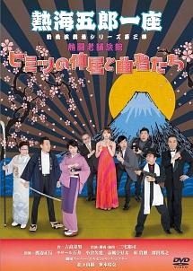 熱海五郎一座 新橋演舞場シリーズ第三弾 熱闘老舗旅館 「ヒミツの仲居と曲者たち」