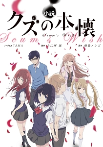 小説「クズの本懐」テレビアニメ公式ノベライズ