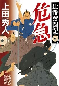 上田秀人『危急 辻番奮闘記』