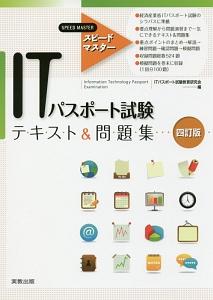 ITパスポート試験 テキスト&問題集<四訂版>