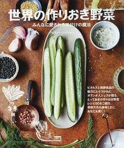 世界の作りおき野菜