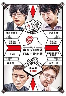 麻雀プロ団体日本一決定戦 第二節 1回戦