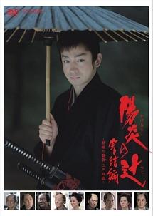 陽炎の辻 完結編 ~居眠り磐音 江戸双紙~