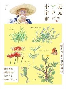 足元の小宇宙 ~絵本作家・甲斐信枝と見つける生命のドラマ~