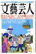 文藝芸人 松本人志/又吉直樹/岡村隆史/東野幸治/博多大吉