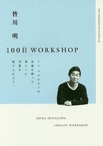 皆川明 100日WORKSHOP