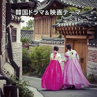 BEST SELECT LIBRARY 決定版 韓国ドラマ&映画テーマ ベスト